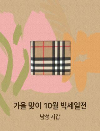 가을맞이 10월 빅세일전 (남성 지갑)