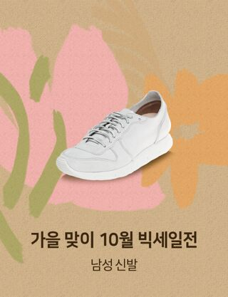 가을맞이 10월 빅세일전 (남성 신발)