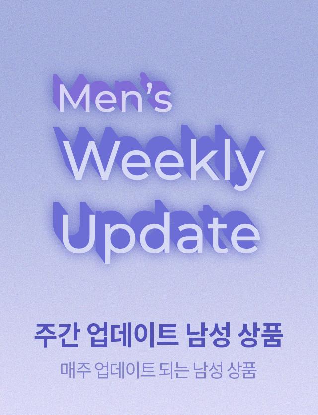 남성 주간 업데이트