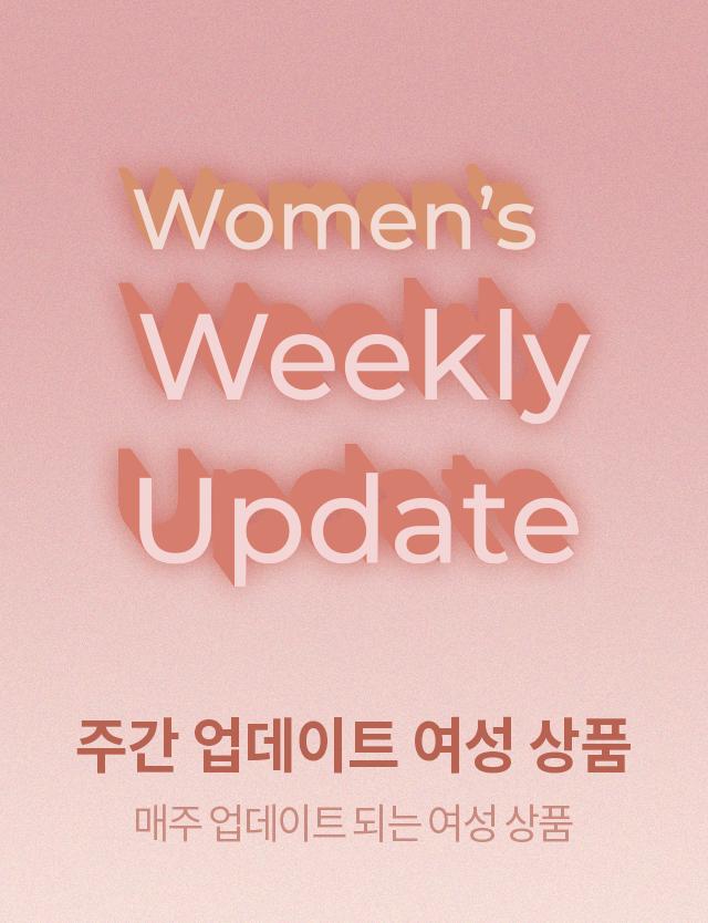 여성 주간 업데이트