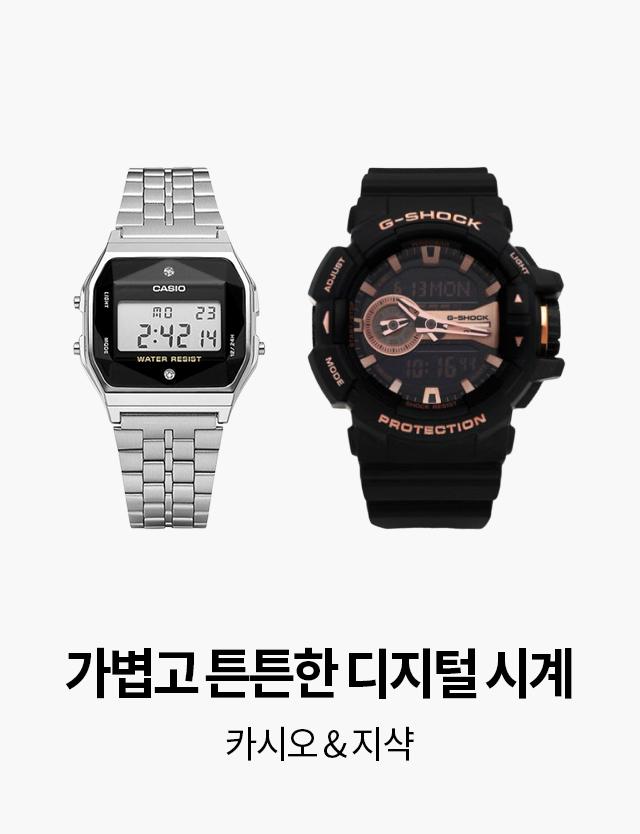 가볍고 튼튼한 디지털 시계