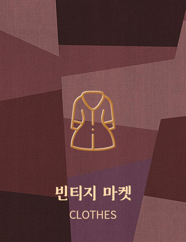 Vintage Market 19: Clothes