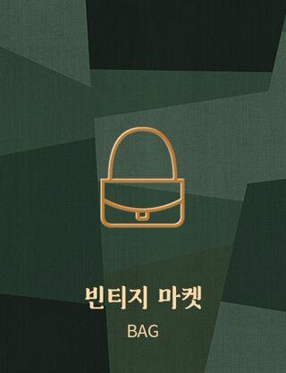 Vintage Market 20: Bag