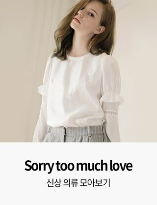 Sorry too much love