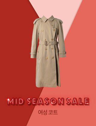 미드 시즌 세일 (여성 코트)