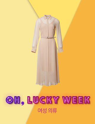 OH, 5월의 LUCKY WEEK (여성 의류)