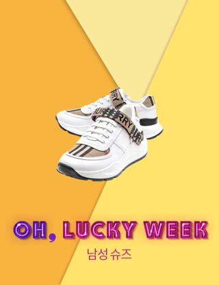 OH, 5월의 LUCKY WEEK (남성 슈즈)