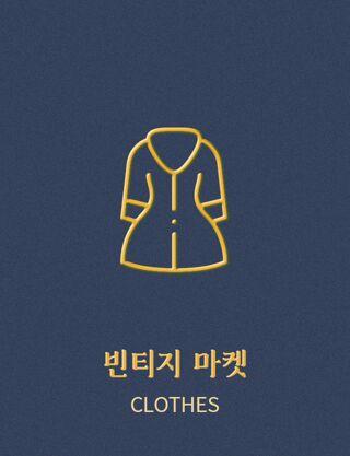 Vintage Market 23: Clothes