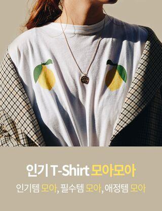 인기 T-Shirt 모아모아