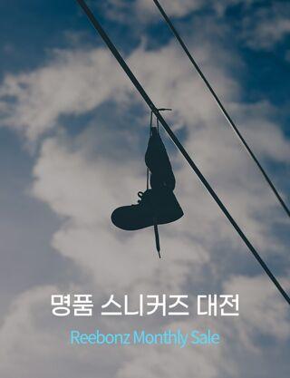 명품 스니커즈 대전