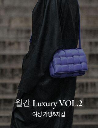 월간 Luxury VOL.2 (여성 가방&지갑)