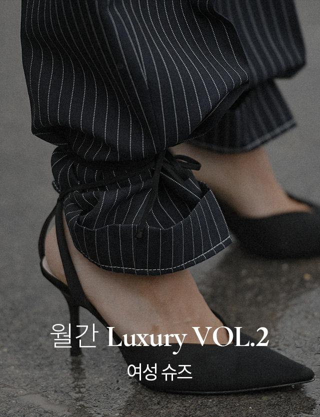 월간 Luxury VOL.2 (여성 슈즈)