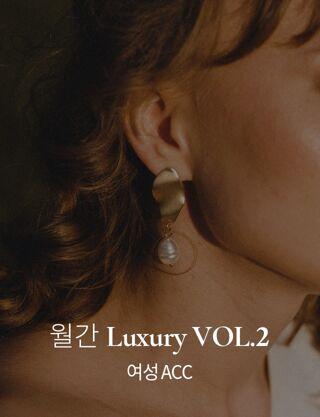 월간 Luxury VOL.2 (여성 ACC)