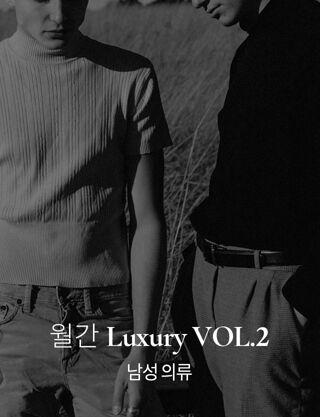 월간 Luxury VOL.2 (남성 의류)