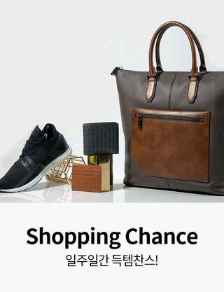 Shopping Chance