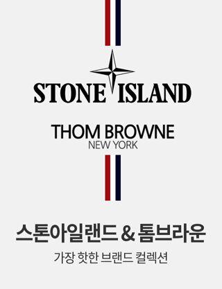 스톤아일랜드 & 톰브라운