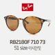 Ray Ban - 레이벤 선글라스 RAYBAN RB2180F 710 73 51 SIZE