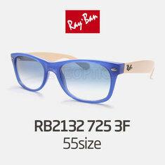 Ray Ban - 레이벤 선글라스 RAYBAN RB2132 725 3F 55SIZE