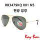 Ray Ban - 레이밴 선글라스 RB3479KQ 001 N5 편광 접경 한정판
