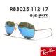 Ray Ban - RAYBAN 레이벤 선글라스 RB3025 112 17 금속테 미러렌즈