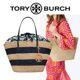 Tory Burch - 토리버치 스트로우 토트/토리버치 여름가방/토리버치 라탄백/토리버치 피크닉