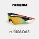 | Other Brand | renoma - rs-910A C5 renoma 레노마선글라스 스포츠고글 낚시용 편광렌즈
